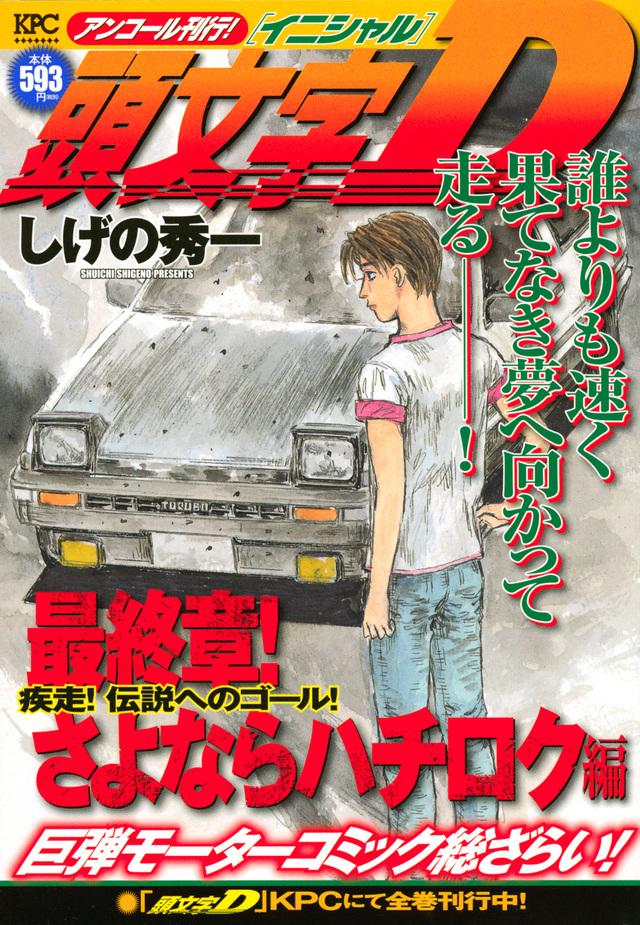 頭文字D 最終章! さよならハチロク編 疾走! 伝説へのゴール! アンコール刊行!
