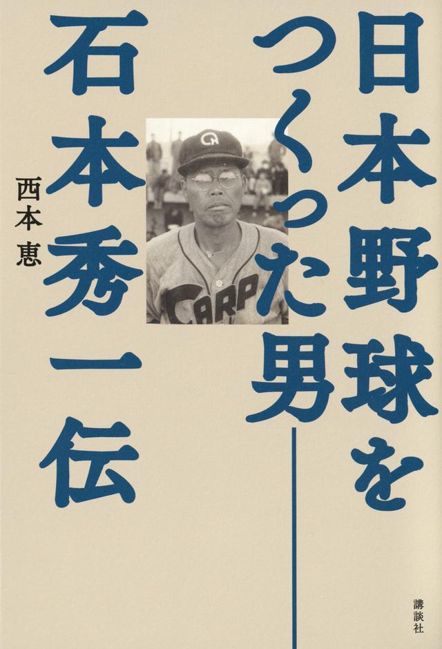日本野球をつくった男 石本秀一伝