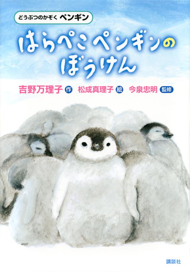 どうぶつのかぞく ペンギン はらぺこペンギンのぼうけん