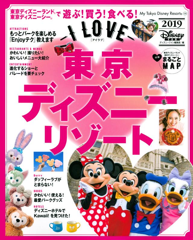 I LOVE 東京ディズニーリゾート 2019