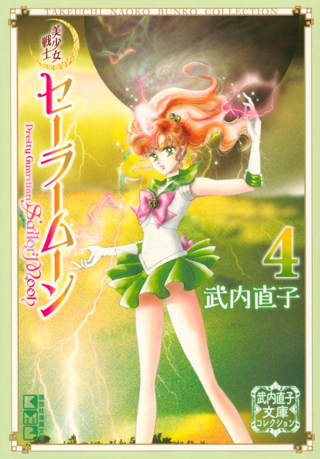 美少女戦士セーラームーン(4) 武内直子文庫コレクション