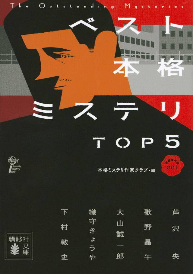 ベスト本格ミステリ TOP5  短編傑作選001