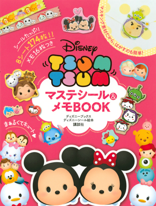 Disney TSUM TSUM マステシール&メモBOOK(ディズニーブックス)