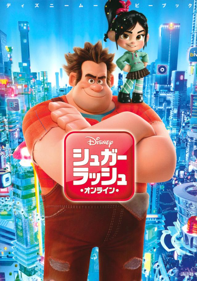 ディズニームービーブック シュガー・ラッシュ:オンライン