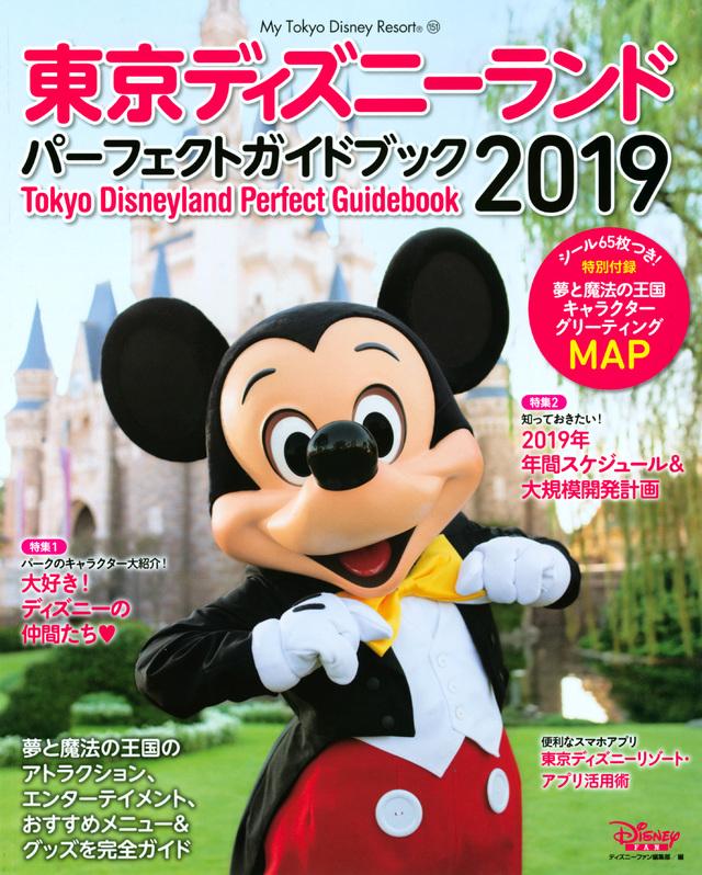 東京ディズニーランド パーフェクトガイドブック 2019