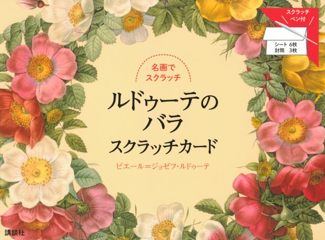 ルドゥーテのバラ スクラッチカード