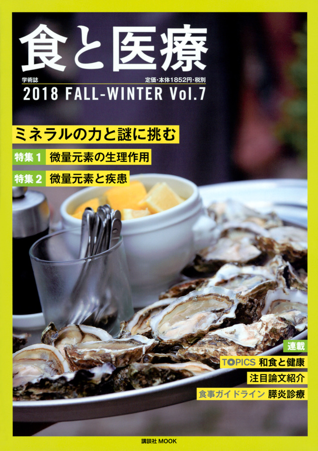 食と医療 2018 FALL-WINTER Vol.7