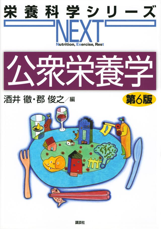 公衆栄養学 第6版