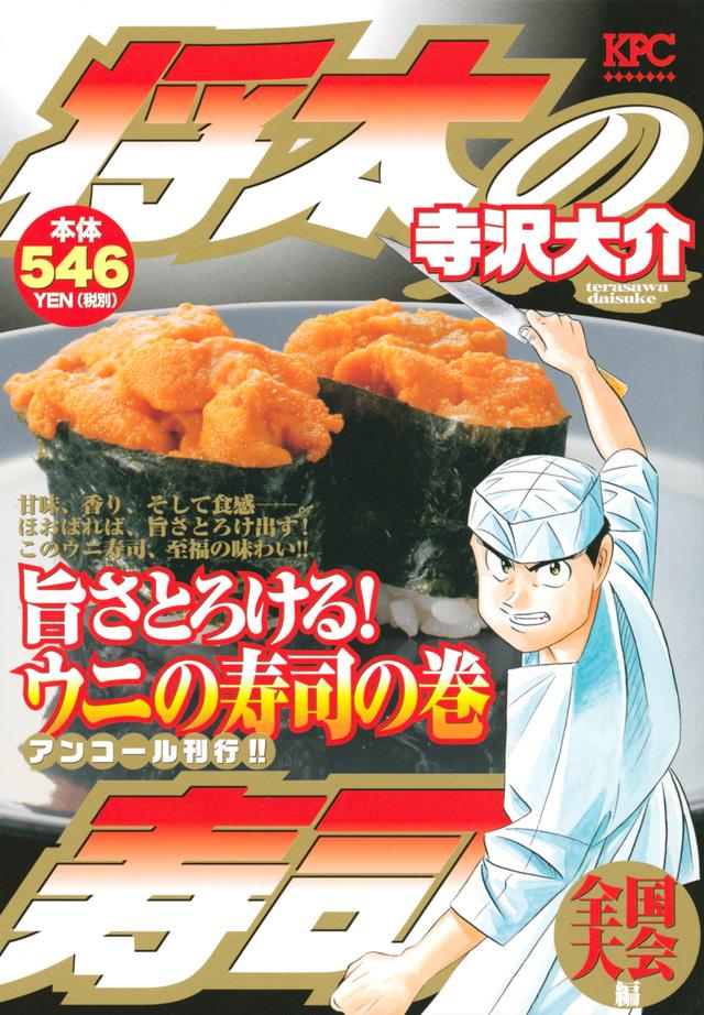 将太の寿司 全国大会編 旨さとろける! ウニの寿司の巻 アンコール刊行!!