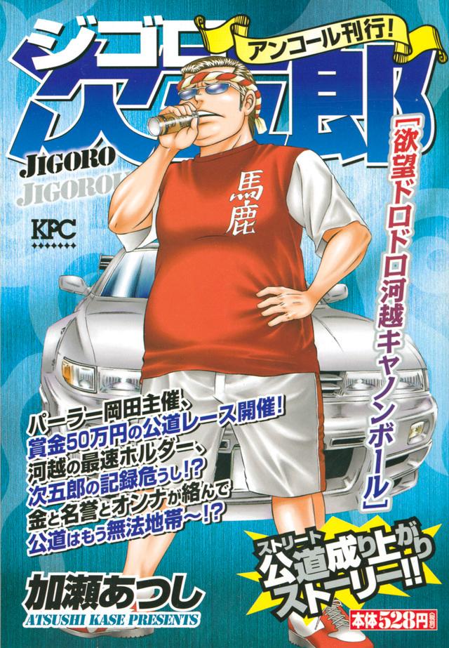 ジゴロ次五郎 欲望ドロドロ河越キャノンボール アンコール刊行!