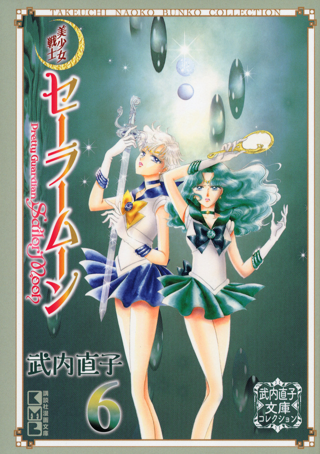 美少女戦士セーラームーン(6) 武内直子文庫コレクション