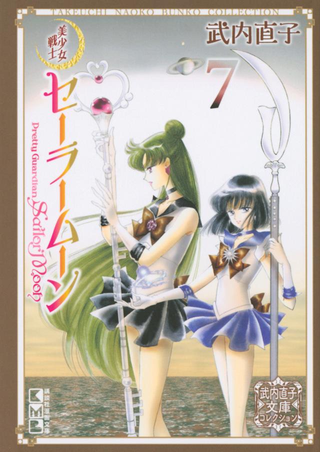 美少女戦士セーラームーン(7) 武内直子文庫コレクション