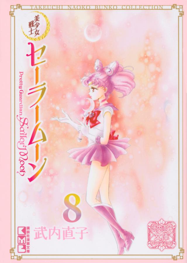 美少女戦士セーラームーン(8) 武内直子文庫コレクション