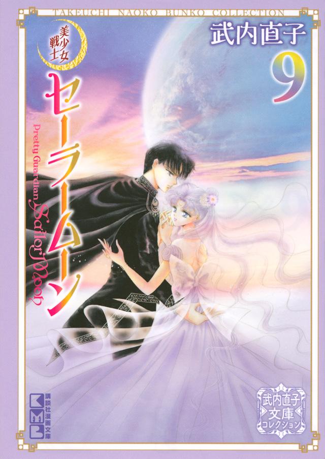 美少女戦士セーラームーン(9) 武内直子文庫コレクション