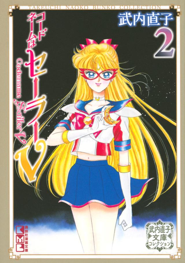 コードネームはセーラーV(2) 武内直子文庫コレクション