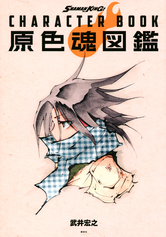SHAMAN KING CHARACTER BOOK 原色魂図鑑