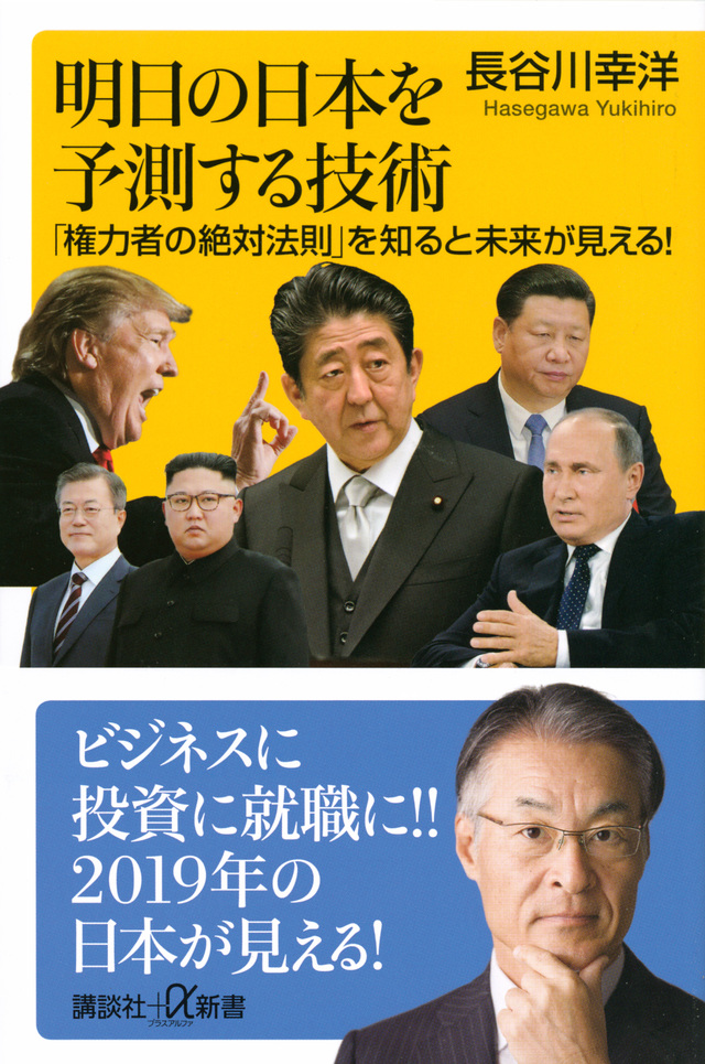 明日の日本を予測する技術