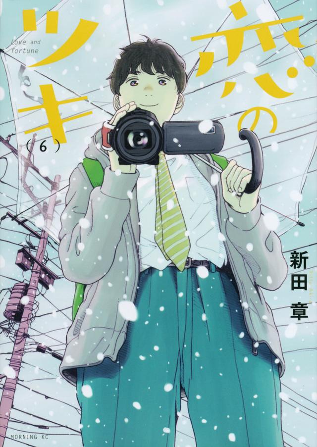 恋のツキ(6)