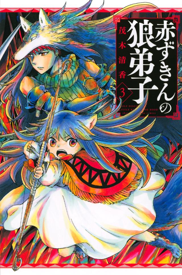 赤ずきんの狼弟子(3)