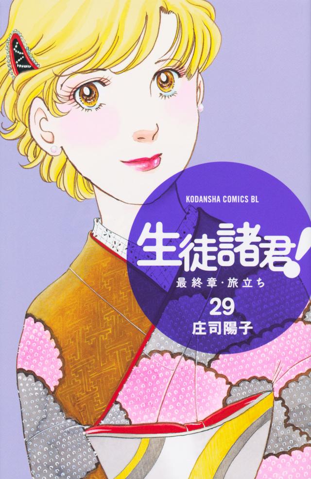生徒諸君! 最終章・旅立ち(29)