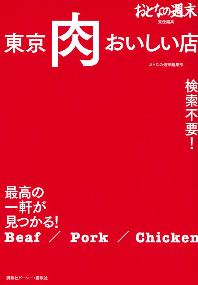 おとなの週末責任編集 東京 肉 おいしい店 検索不要! 最高の一軒が見つかる!