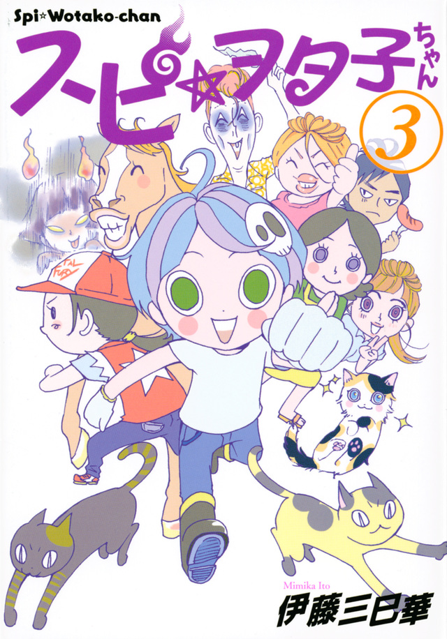 スピ☆ヲタ子ちゃん(3)