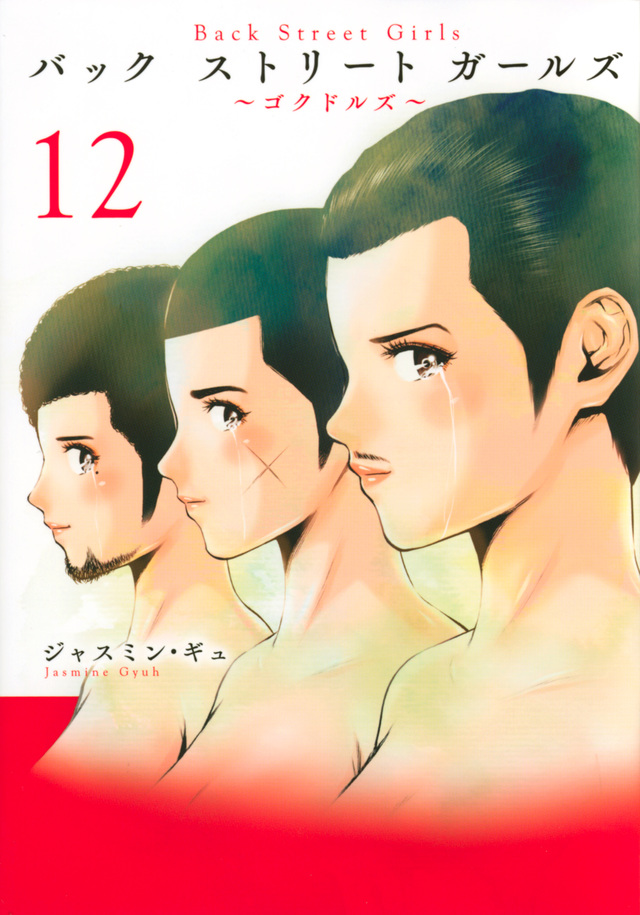 Back Street Girls(12)