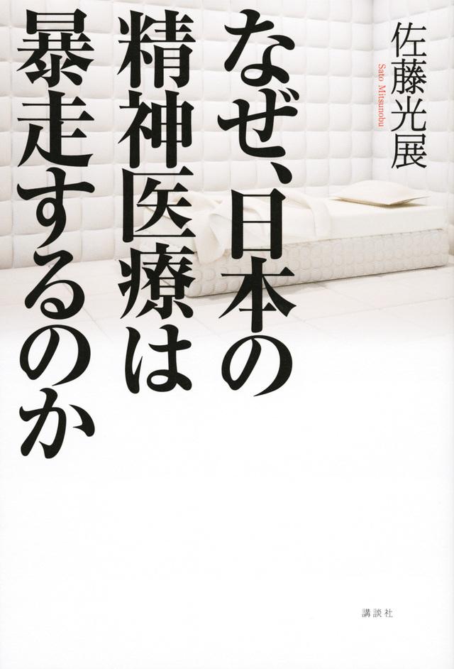 なぜ、日本の精神医療は暴走するのか