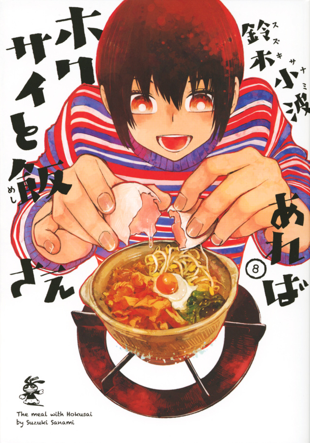 ホクサイと飯さえあれば(8)