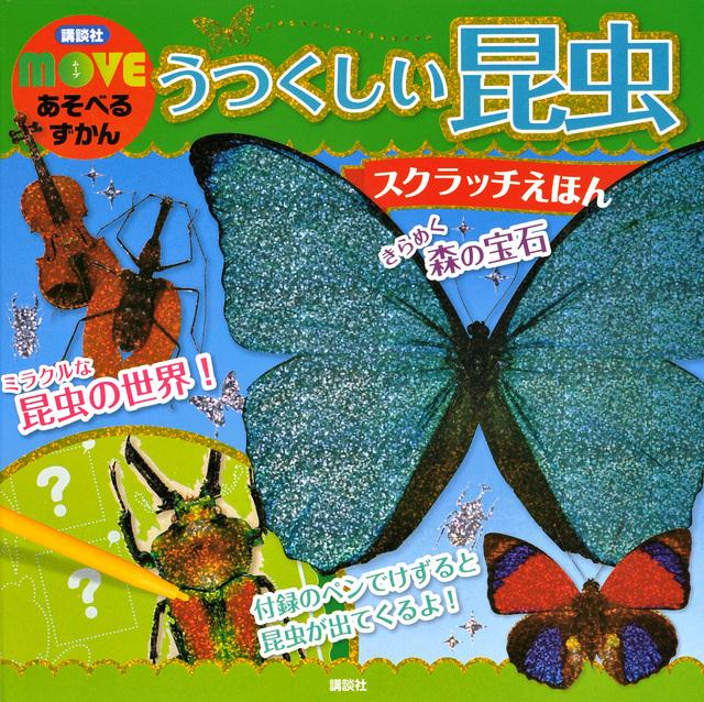 講談社 MOVE あそべるずかん うつくしい昆虫 スクラッチえほん