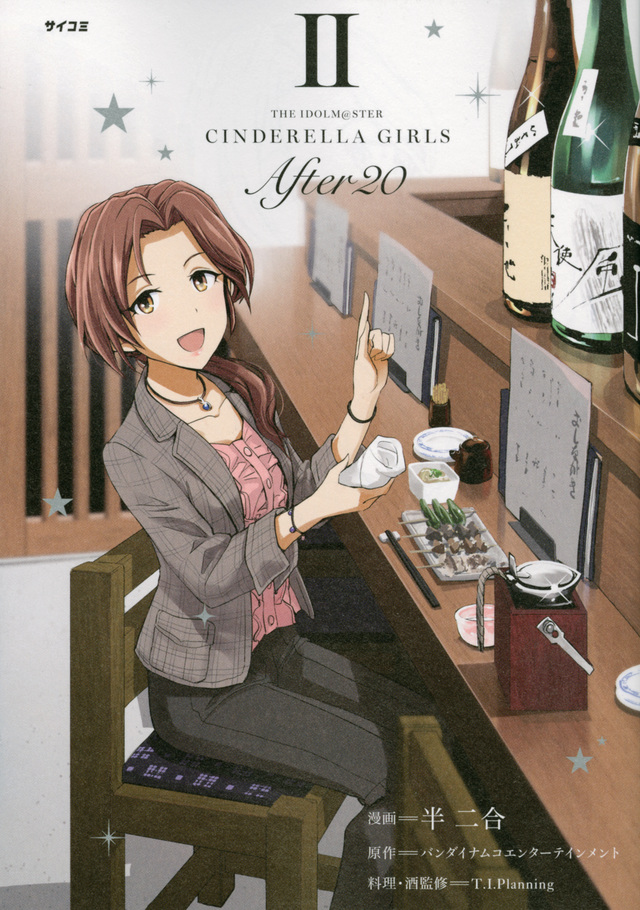 THE IDOLM@STER CINDERELLA GIRLS After20(2)