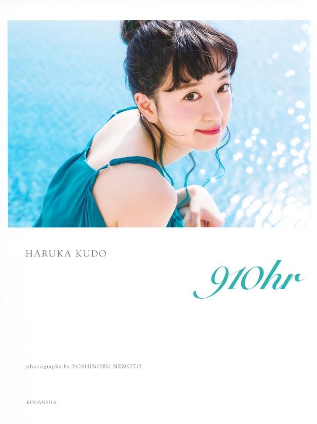 工藤晴香写真集 『910hr』