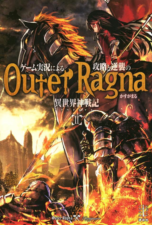 ゲーム実況による攻略と逆襲の異世界神戦記 2