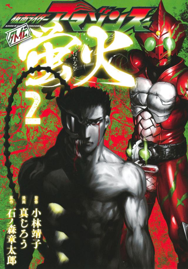 仮面ライダーアマゾンズ外伝 蛍火(2)