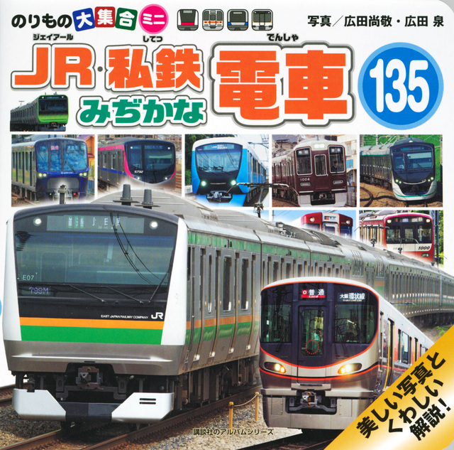 のりもの大集合ミニ JR・私鉄みぢかな電車135