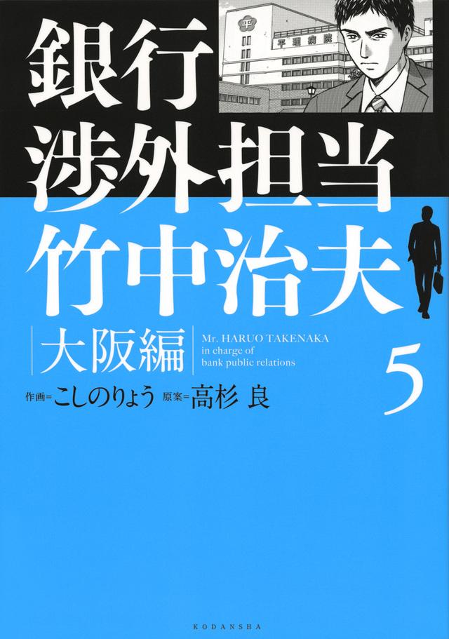 銀行渉外担当 竹中治夫 大阪編(5)