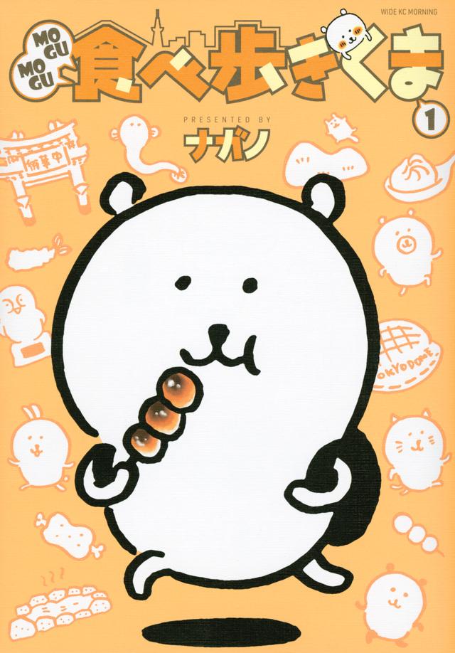 MOGUMOGU食べ歩きくま(1)