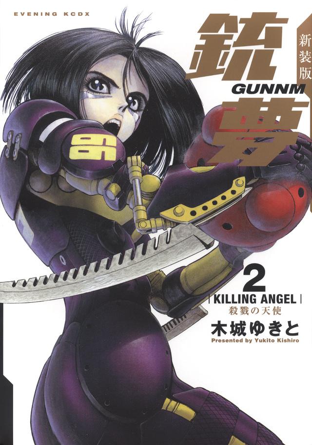 新装版銃夢(2)殺戮の天使