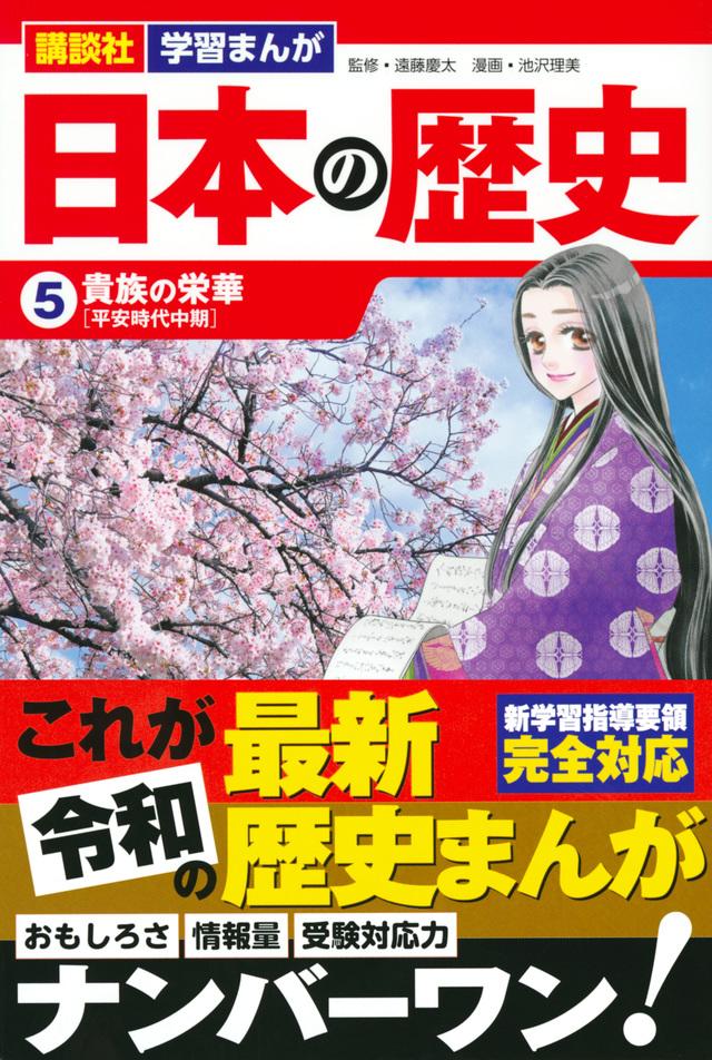 講談社 学習まんが 日本の歴史(5) 貴族の栄華