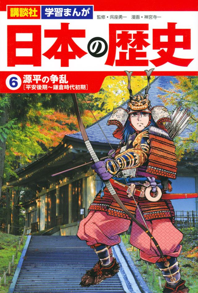 講談社 学習まんが 日本の歴史(6) 源平の争乱