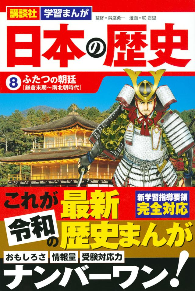 講談社 学習まんが 日本の歴史(8) ふたつの朝廷