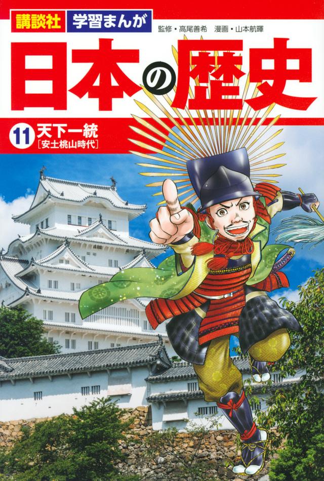 講談社 学習まんが 日本の歴史(11) 天下一統