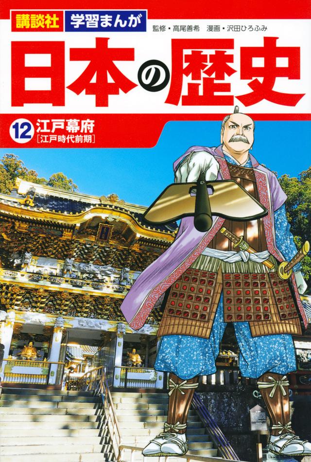 講談社 学習まんが 日本の歴史(12) 江戸幕府
