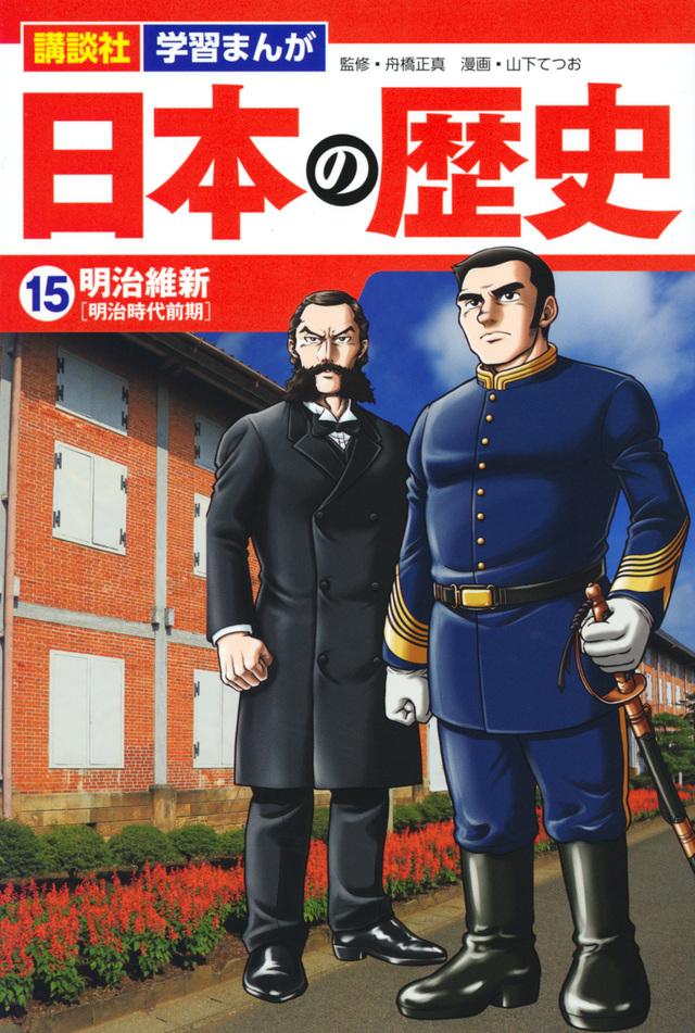 講談社 学習まんが 日本の歴史(15) 明治維新