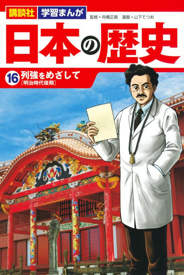 講談社 学習まんが 日本の歴史(16) 列強をめざして