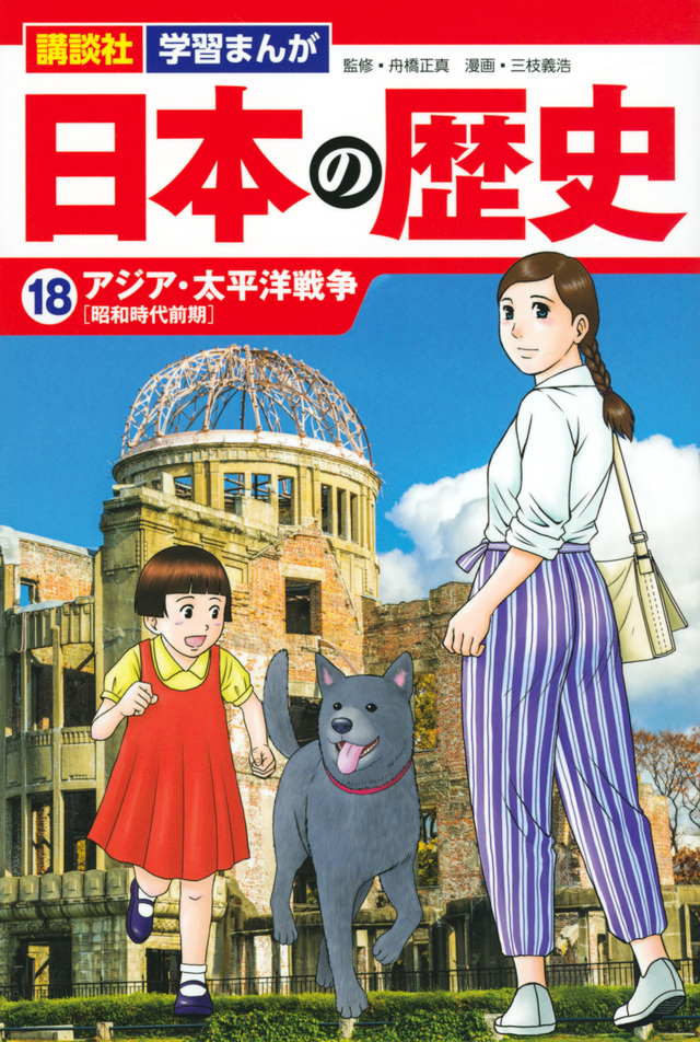 講談社 学習まんが 日本の歴史(18) アジア・太平洋戦争