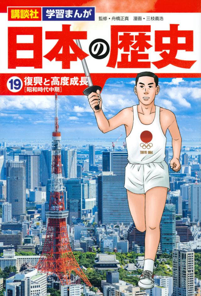 講談社 学習まんが 日本の歴史(19) 復興と高度成長