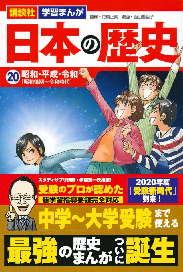 講談社 学習まんが 日本の歴史(20) 昭和・平成・令和