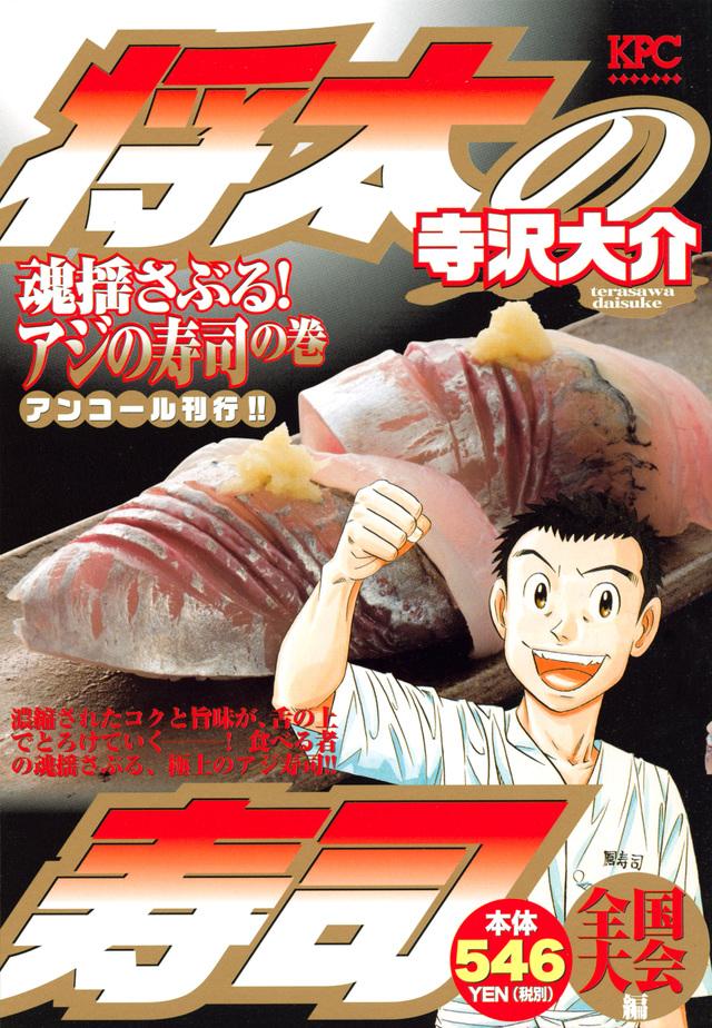 将太の寿司 全国大会編 魂揺さぶる! アジの寿司の巻 アンコール刊行!!