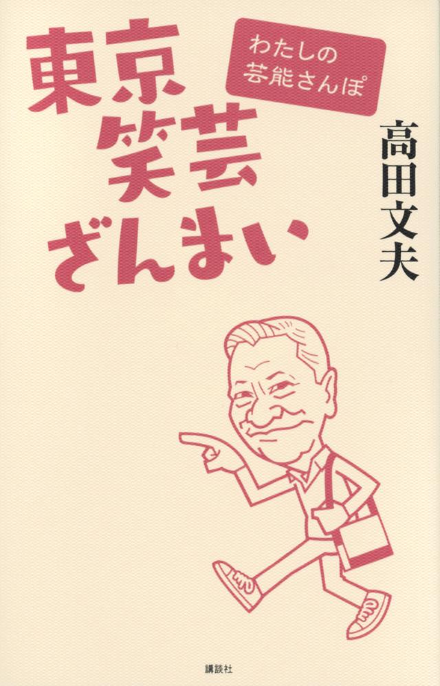 東京笑芸ざんまい わたしの芸能さんぽ